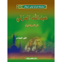 سلسلة فتيان لكن أبطال   19   عبدالله المزني