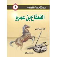 سلسلة فرسان الإسلام   3  القعقاع بن عمرو