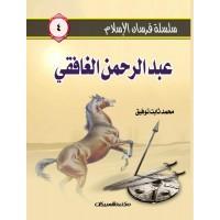 سلسلة فرسان الإسلام   4  عبدالرحمن الغافقي