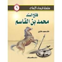 سلسلة فرسان الإسلام   6  فاتح السند محمد بن القاسم