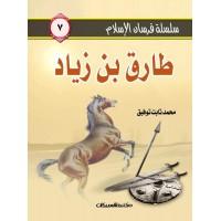 سلسلة فرسان الإسلام   7  طارق بن زياد