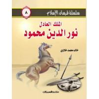 سلسلة فرسان الإسلام   8  الملك العادل نورالدين محمود