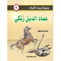 سلسلة فرسان الإسلام   9  عماد الدين زنكي