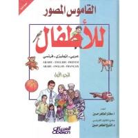 القاموس المصور للأطفال    الجزء 1