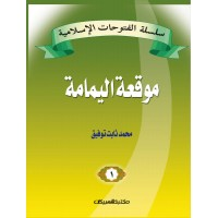 سلسلة الفتوحات الإسلامية   1  موقعة اليمامة