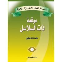 سلسلة الفتوحات الإسلامية   2  موقعة ذات السلاسل