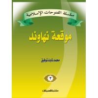 سلسلة الفتوحات الإسلامية   3  موقعة نهاوند