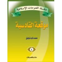 سلسلة الفتوحات الإسلامية   4  موقعة القادسية