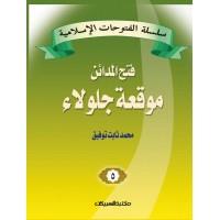 سلسلة الفتوحات الإسلامية   5  فتح المدائن موقعة جلولاء