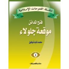 سلسلة الفتوحات الإسلامية   5  فتح المدائن موقعة جلولاء        الكتب العربية