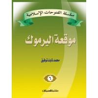 سلسلة الفتوحات الإسلامية   6  موقعة اليرموك
