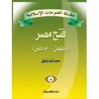سلسلة الفتوحات الإسلامية   8  فتح مصر بابليون  أم دنين