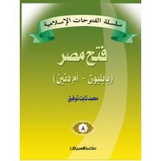 سلسلة الفتوحات الإسلامية   8  فتح مصر بابليون  أم دنين        الكتب العربية