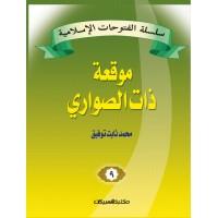 سلسلة الفتوحات الإسلامية   9  موقعة ذات الصواري