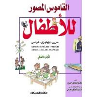 القاموس المصور للأطفال    الجزء 2