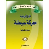 سلسلة الفتوحات الإسلامية   10  معركة سبيطلة