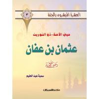 العشرة المبشرون بالجنة ج3 عثمان بن عفان