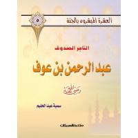 العشرة المبشرون بالجنة ج5 عبدالرحمن بن عوف