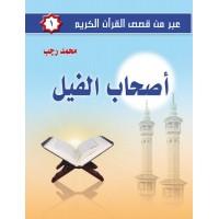 عبر من قصص القرآن الكريم ج1  أصحاب الفيل