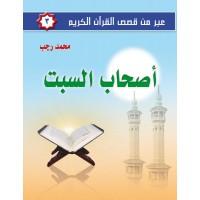 عبر من قصص القرآن الكريم ج3  أصحاب السبت