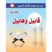عبر من قصص القرآن الكريم ج4  قابيل وهابيل