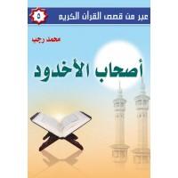 عبر من قصص القرآن الكريم ج5  أصحاب الأخدود