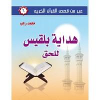 عبر من قصص القرآن الكريم ج6  هداية بلقيس للحق