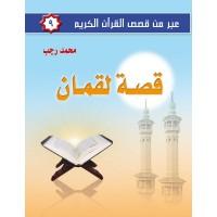 عبر من قصص القرآن الكريم ج9  قصة لقمان