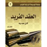 سلسلة الموسوعة التراثية للشباب   العقد الفريد لابن عبد ربه