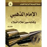 سلسلة الموسوعة التراثية للشباب   الإمام الذهبي وكتابه  سير أعلام النبلاء