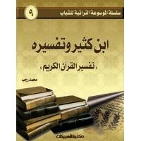 سلسلة الموسوعة التراثية للشباب   ابن كثير وتفسيره  تفسير القرآن العظيم