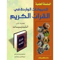 الحيوانات الواردة في القرآن ج1  السلسلة العلمية  الثدييات
