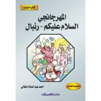 كتاب الشباب    المهرجانجي السلام عليكم    رئبال