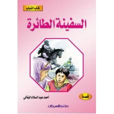 كتاب الشباب    السفينة الطائرة       الكتب العربية
