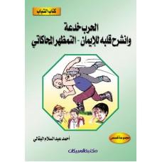 كتاب الشباب    الحرب خدعة    وانشرح قلبه للايمان        الكتب العربية