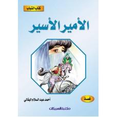 كتاب الشباب    الأمير الأسير       الكتب العربية