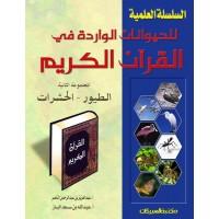 الحيوانات الواردة في القرآن ج2 السلسلة العلمية الطيور والحشرات