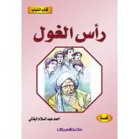 كتاب الشباب    رأس الغول