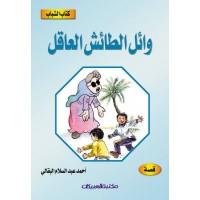 كتاب الشباب    وائل الطائش العاقل
