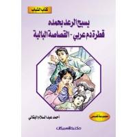 كتاب الشباب    يسبح الرعد بحمده    قطرة دم عربي