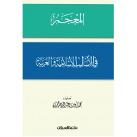 المعجم في الأساليب الاسلامية والعربية