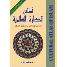 أطلس الحضارة الإسلامية الكتب العربية