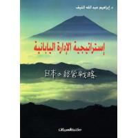 استراتيجية الإدارة اليابانية