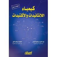 كيمياء اللإنثانيدات والأكتنيدات