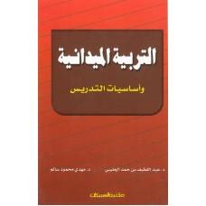 التربية الميدانية وأساسيات التدريس    الكتب العربية