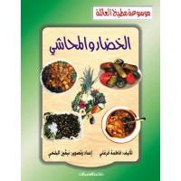 موسوعة مطبخ العائلة    الخضار والمحاشي