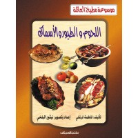 موسوعة مطبخ العائلة    اللحوم والطيور والأسماك