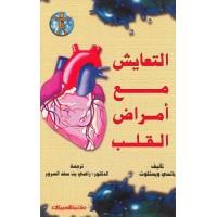التعايش مع أمراض القلب