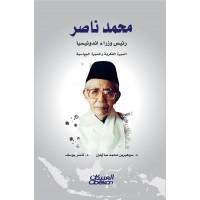 محمد ناصر رئيس وزراء إندونيسيا : السيرة الفكرية والمسيرة السياسية