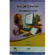التقنية المساعدة في الفصول الدراسية  مقررات جامعية